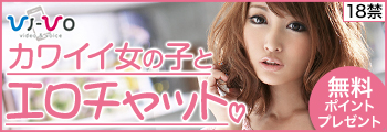新感覚ビデオチャットVI-VO
